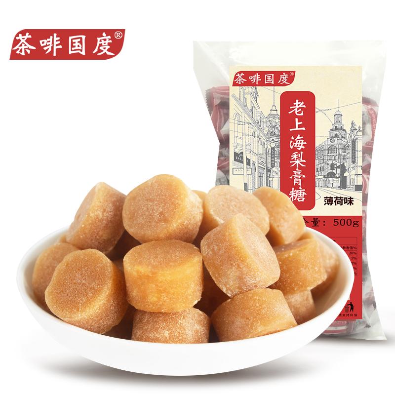 茶啡国度 老上海百草梨膏糖500g 口含糖薄荷糖味润喉糖零食糖果