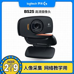 罗技C270/B525/C525/C670i高清网络教学视频摄像头电脑台式拆包