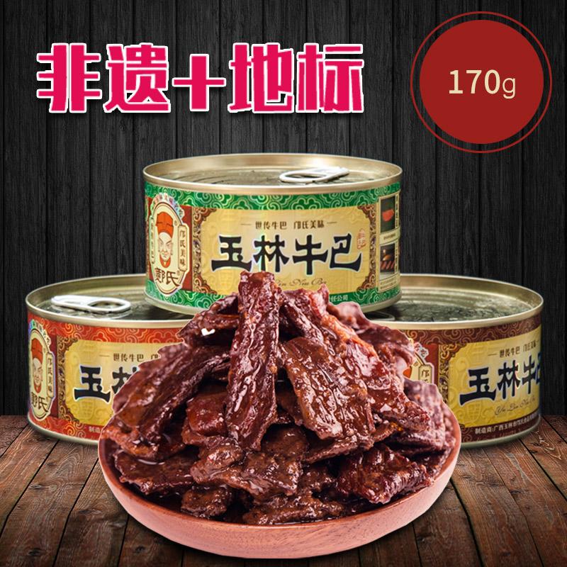 邝氏玉林牛巴170g罐头 广西特产带汁牛巴干牛肉脯茶点佐餐零食鲜