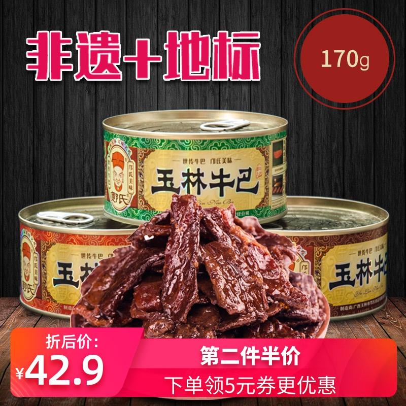 邝氏玉林牛巴170g罐头 广西特产带汁牛肉干肉脯茶点佐餐零食包邮