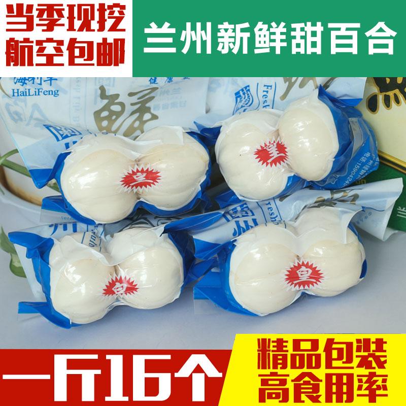 新鲜百合兰州鲜百合食用甜百合异特级纯天然农家甘肃土特产500g