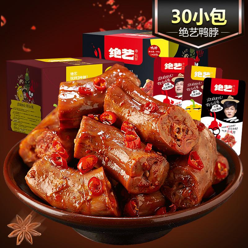绝艺功夫鸭脖子540g盒装 甜辣特香辣卤味湖南特产网红小吃零食品