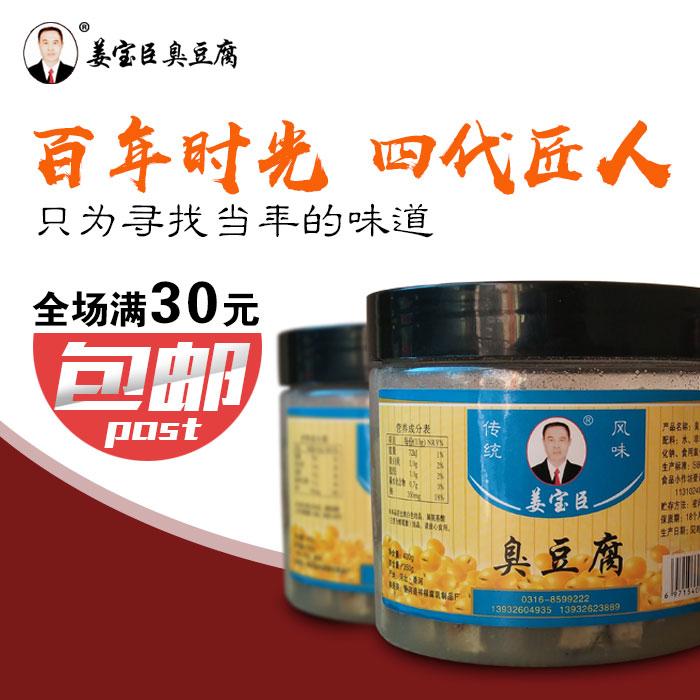 Jiang Baochen stinky tofu 400g tofu food stinky tofu full 30 yuan package