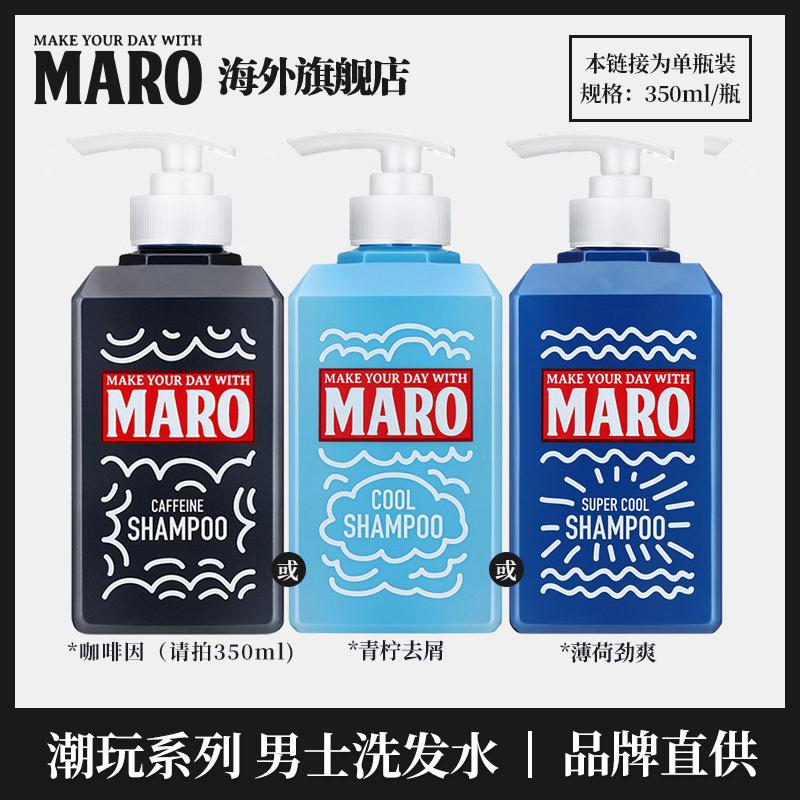 日本MARO摩隆去屑咖啡因洗发水 男士无硅油控油洗发露洗头膏