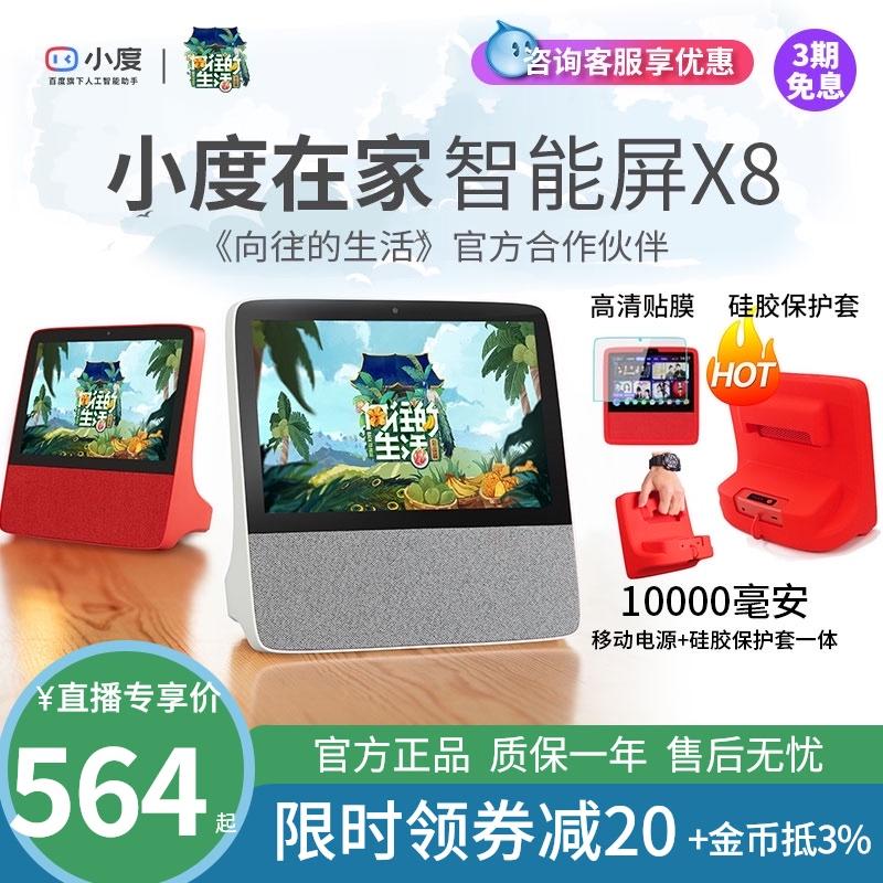 小度 小度在家智能屏X8 百度平板电脑蓝牙音箱向往的生活同款音响淘宝优惠券