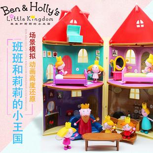 正版班班和莉莉的小王国同款本和霍利魔法城堡儿童情景过家家玩具价格