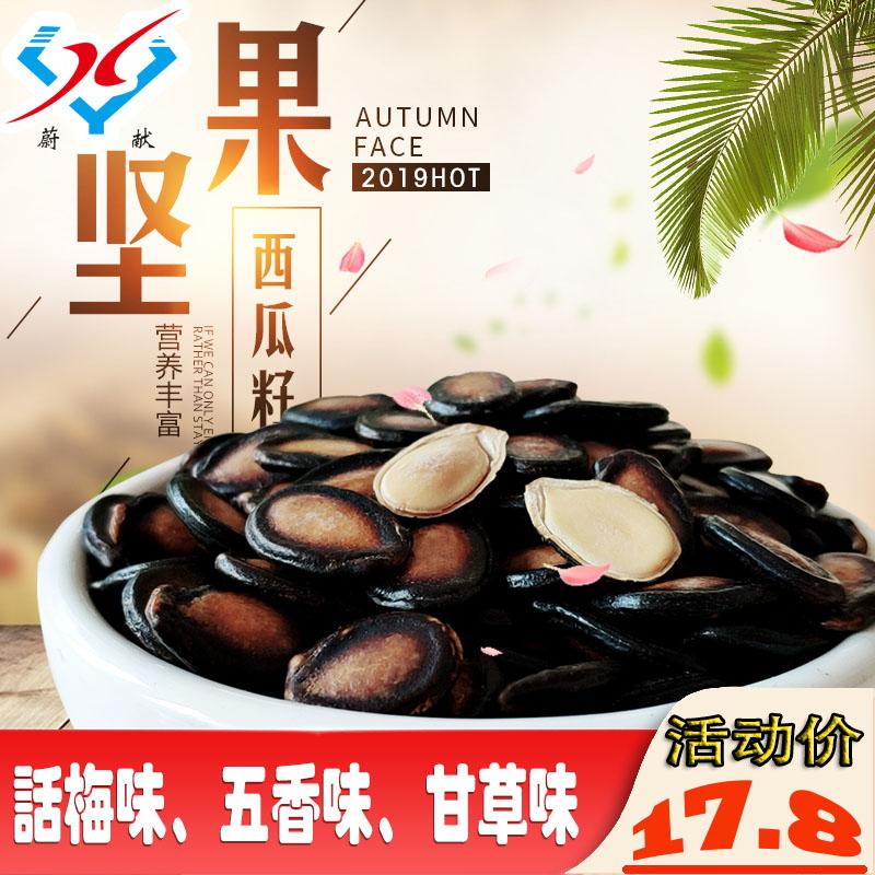 【蔚献-500g×3袋话梅味西瓜子】休闲零食小吃坚果炒货黑瓜子食品