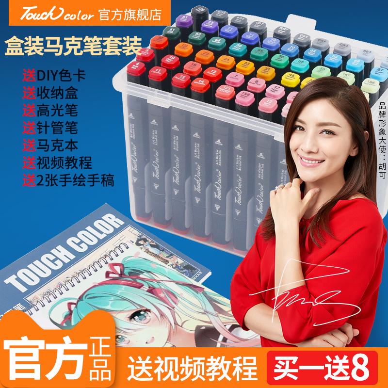 touchcolor马克笔套装正品动漫专用学生用手绘设计绘画笔彩笔油性双头肤色初学者笔24/36/48/60/80全套1000色