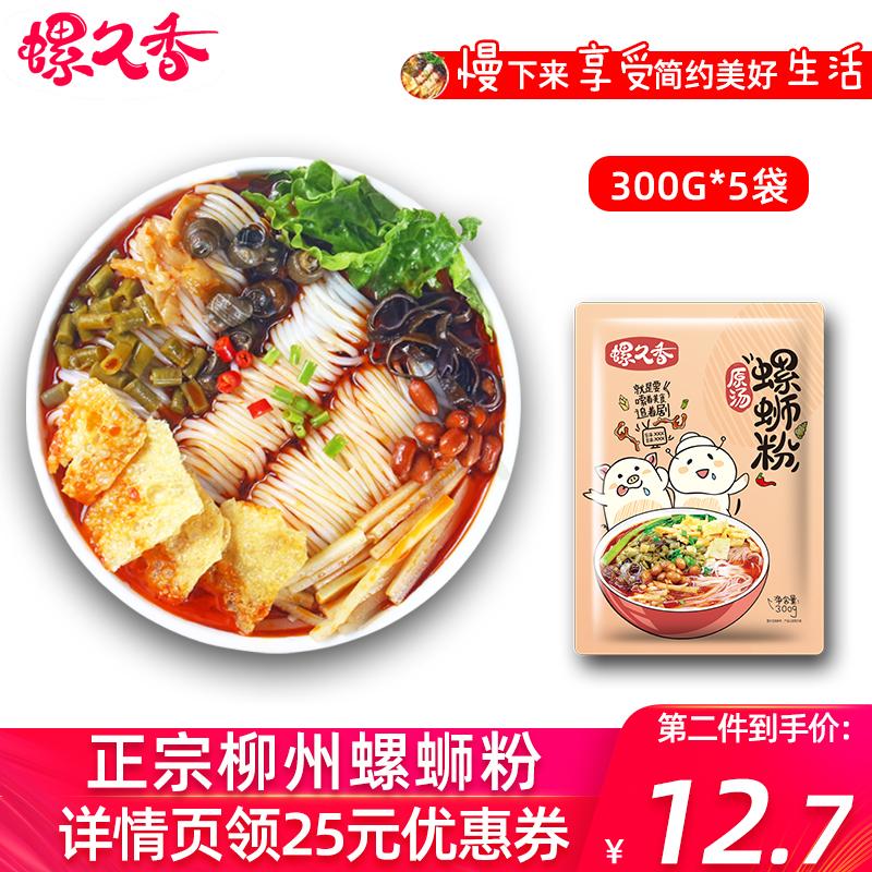 青云街正宗柳州螺蛳粉广西特产夜宵方便速食品300g*5包酸辣螺丝粉