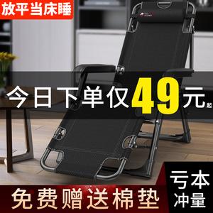 躺椅折叠椅午休靠椅午睡夏季床休闲靠背懒人沙发家用阳台便携