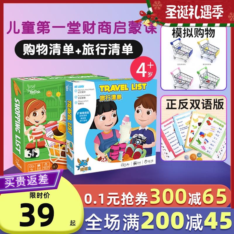 购物清单桌游儿童益智游戏教具玩具英语桌游Shopping List幼儿3岁
