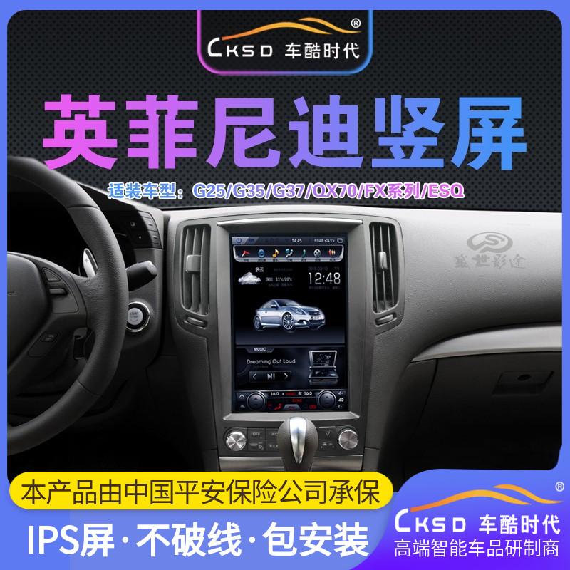 Infiniti g25g35g37fx35fx37fx45esq central control large screen vertical screen navigator