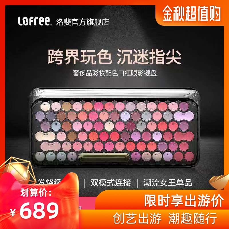 lofree /洛斐【国潮】手机无线键盘689.00元包邮