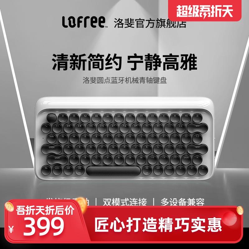 lofree /洛斐圆点ipad平板mac青轴