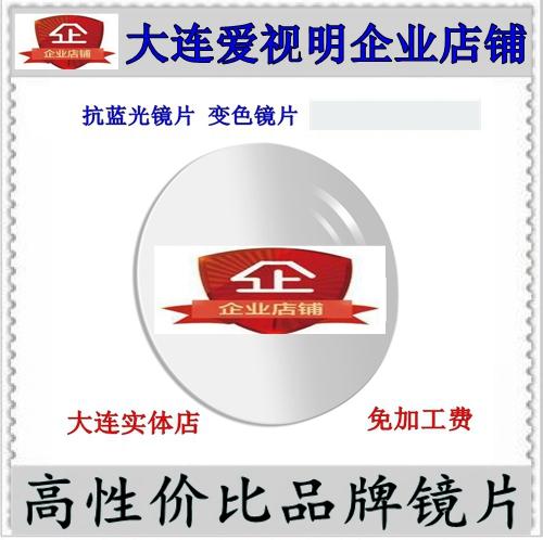 1.74 ultra thin lens high myopia lens anti Blu ray shop online astigmatism aspheric
