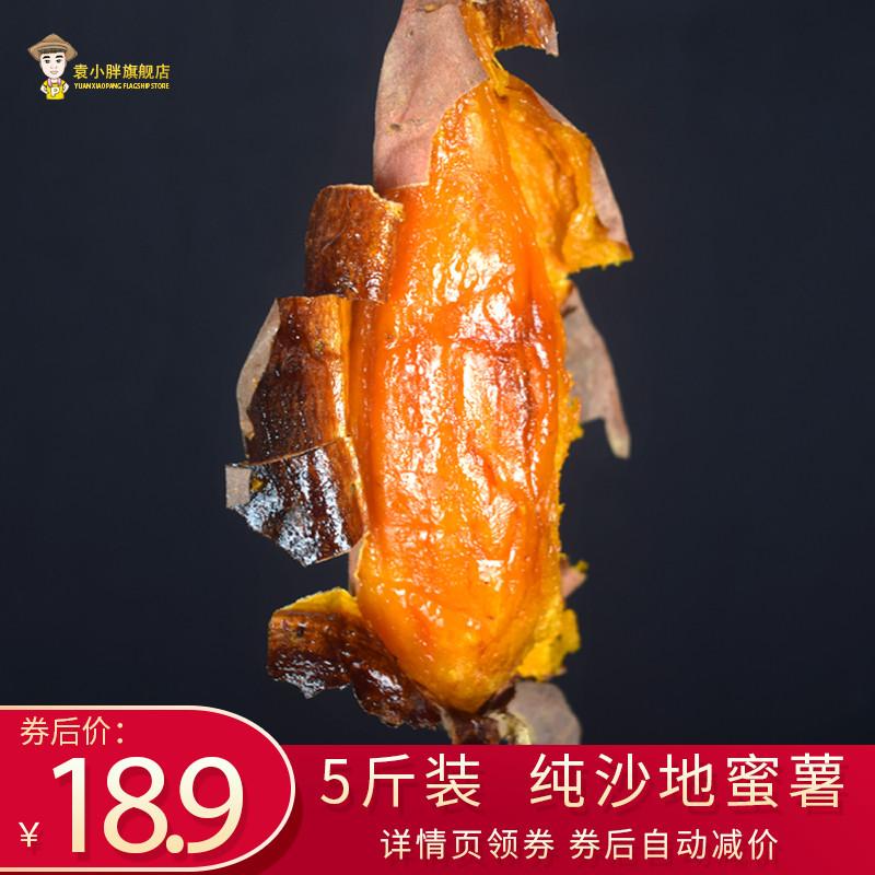 袁小胖红薯新鲜农家自种地瓜超甜红心烟薯25糖心收蜜薯5斤山芋