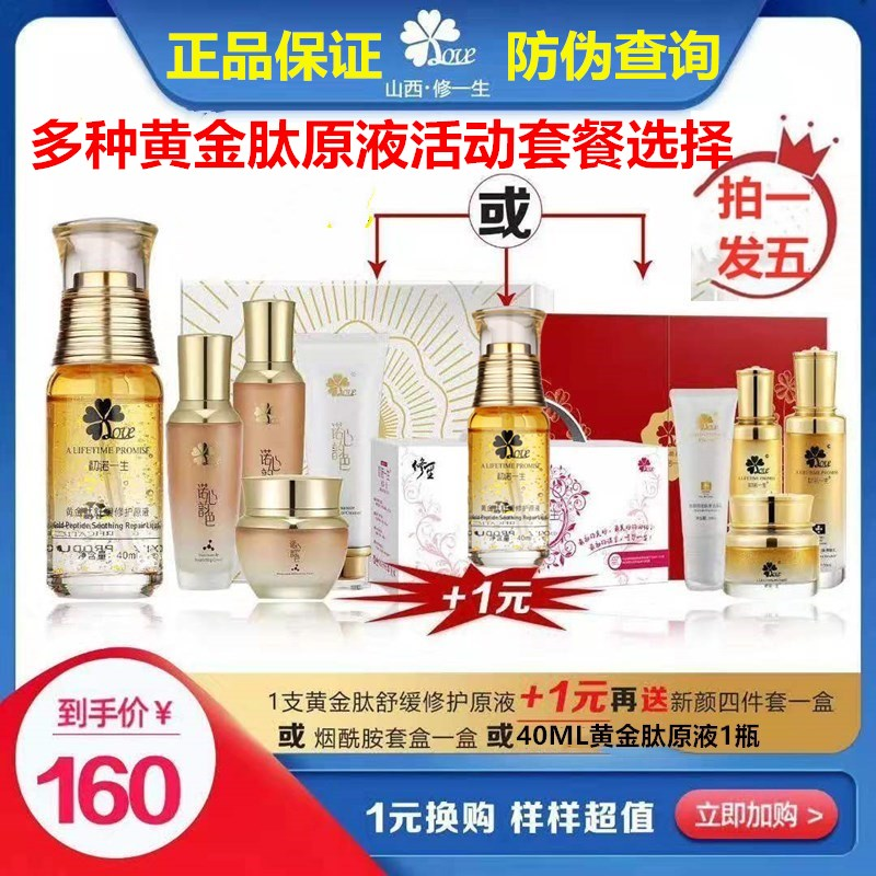 Four pieces of cosmetics set of gold peptide soothing and repairing liquid desalination fine grain small gold bottle