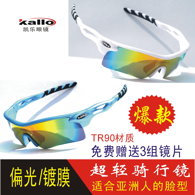 kallo凯乐爆款户外偏光骑行运动镜风镜99154换片科技超轻眼镜