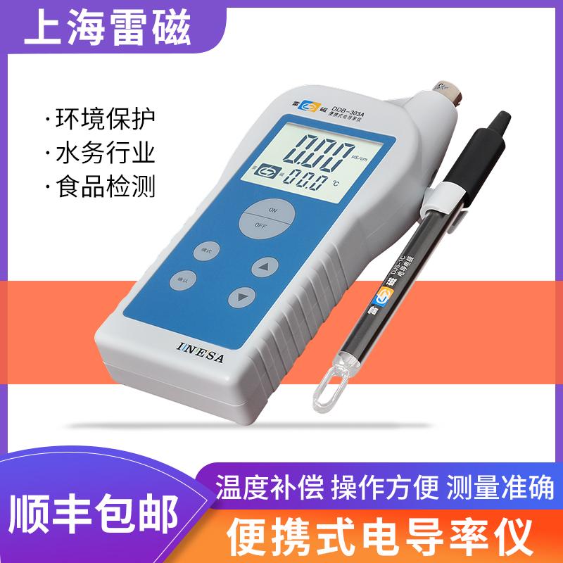 上海雷磁DDB-303A便携式电导率仪实验室电导率测定仪检测电极