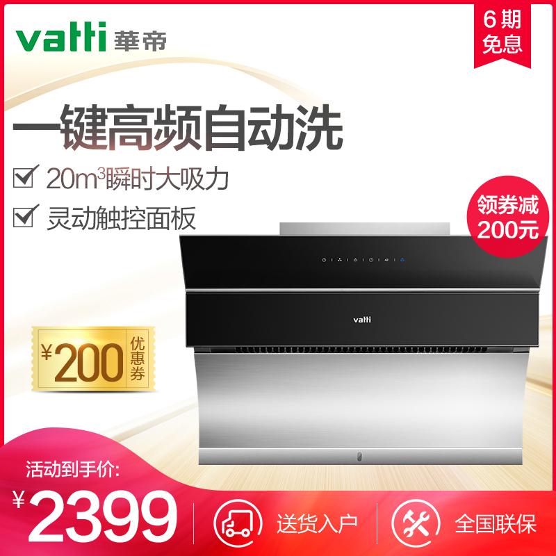 Vatti/�A帝 CXW-238-i11083油���C�任�式自�忧逑闯橛���C大吸力
