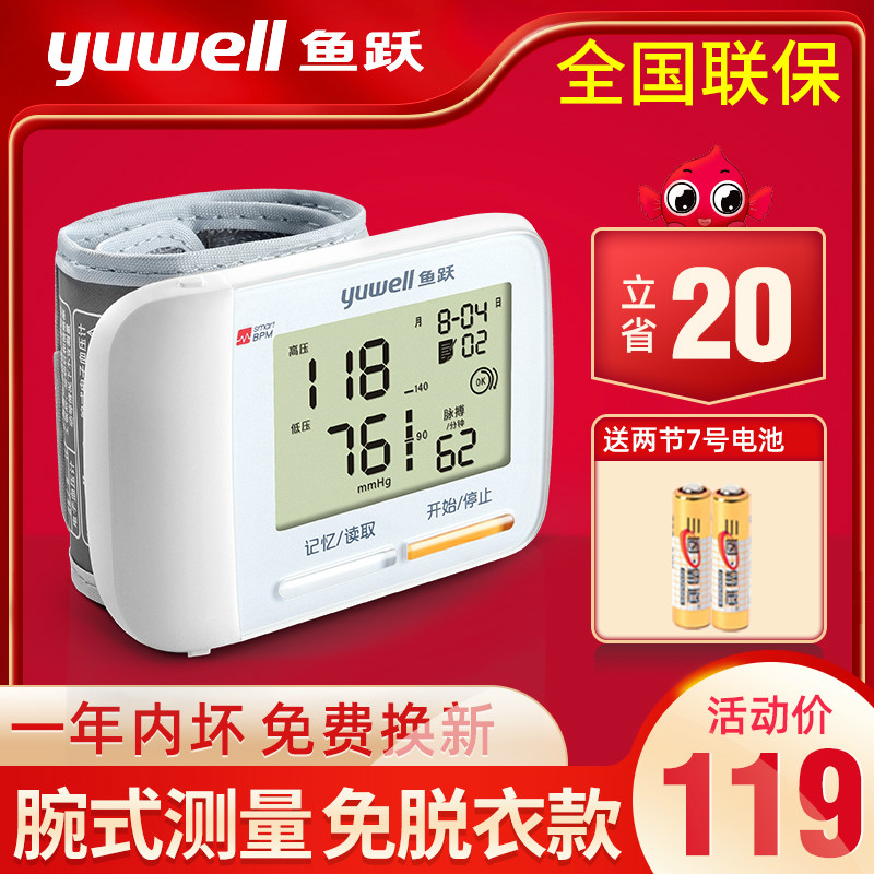 Fish leaping wrist type electronic sphygmomanometer charging for elderly home precise 8900a automatic blood pressure measuring instrument