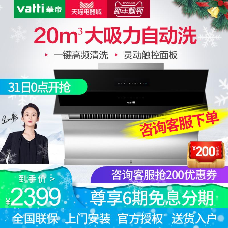 Vatti/华帝 CXW-238-i11083侧吸式家用自动清洗吸抽油烟机大吸力