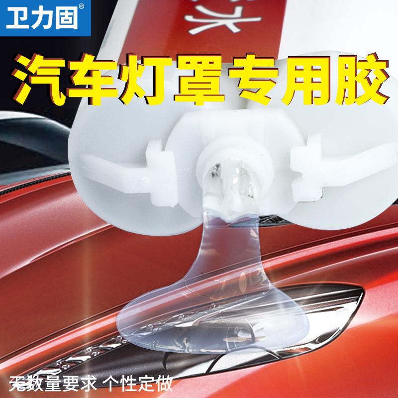 卫力固透明AB胶水环氧树脂AB胶强力万能焊接汽车后尾灯大灯灯罩修复胶水粘车灯玻璃裂痕灯壳塑料修补缝透明胶