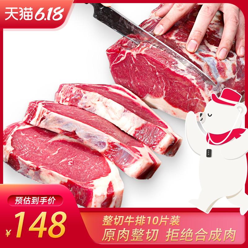 红小厨家用牛排新鲜牛肉原切原肉整切10片儿童黑椒菲力西冷牛扒