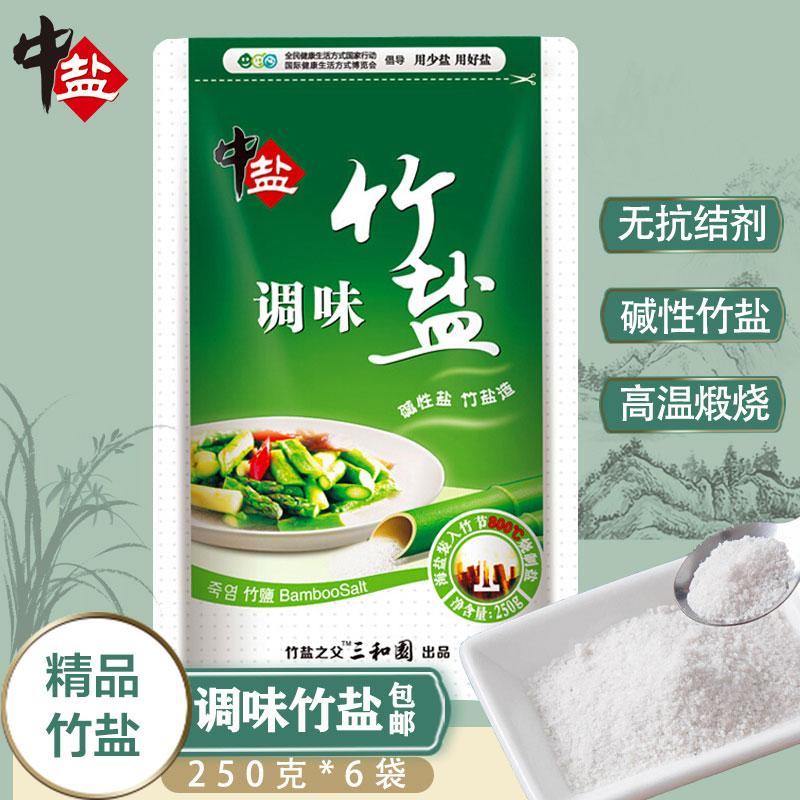 中盐三和园竹盐250gX6袋盐食用盐加碘竹盐碘盐无抗结剂精制盐食盐
