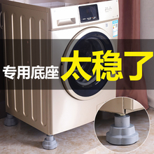 Haier drum washing machine base special cushion height Siemens Swan universal fixed shockproof full-automatic foot stand