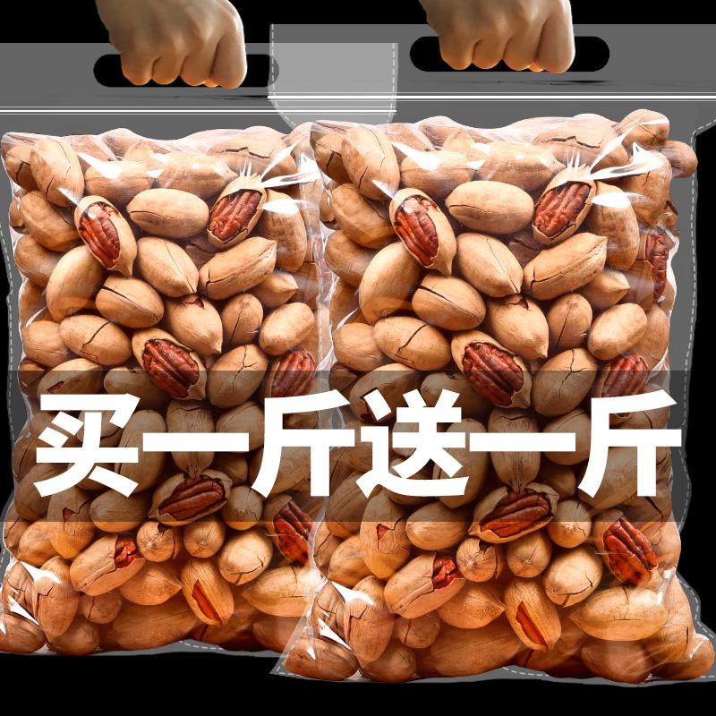 俏美味坚果碧根果500g袋装奶油味核桃整箱5斤散装干果年货零食
