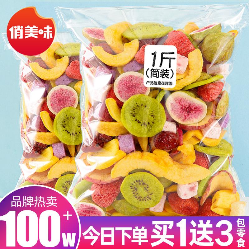 俏美味综合水果脆片果蔬脆混合冻干蔬菜干水果干孕妇草莓儿童零食