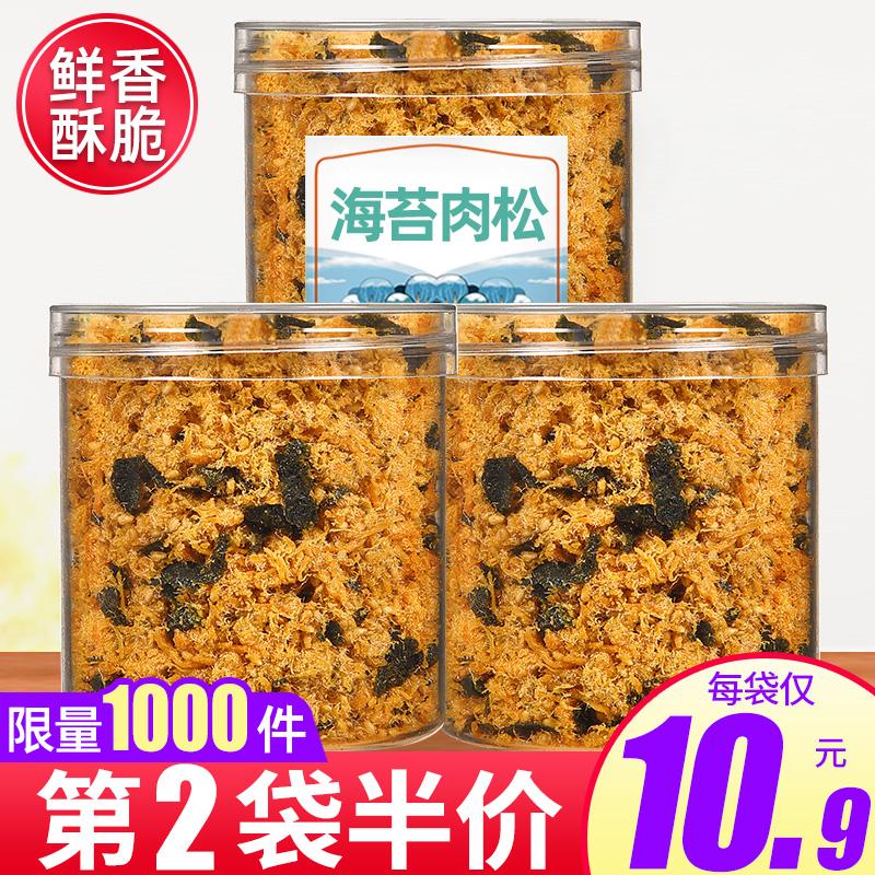 俏美味肉松海苔碎袋装烘焙寿司专用散装批发海苔肉松小贝原料