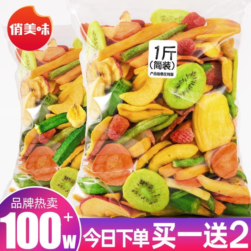 俏美味綜合蔬菜干果蔬脆水果干混合裝果蔬脆片秋葵香菇脆兒童零食