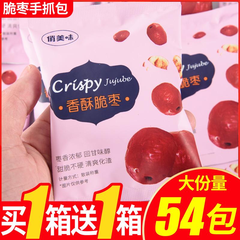 俏美味香酥脆枣小包装无核酥脆红枣干非烘干香酥儿童孕妇零食