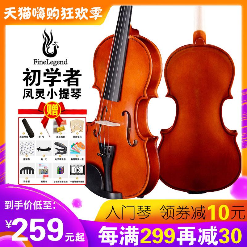 凤灵初学者夹板小提琴FLV1110儿童成人自学入门级手工琴演奏乐器