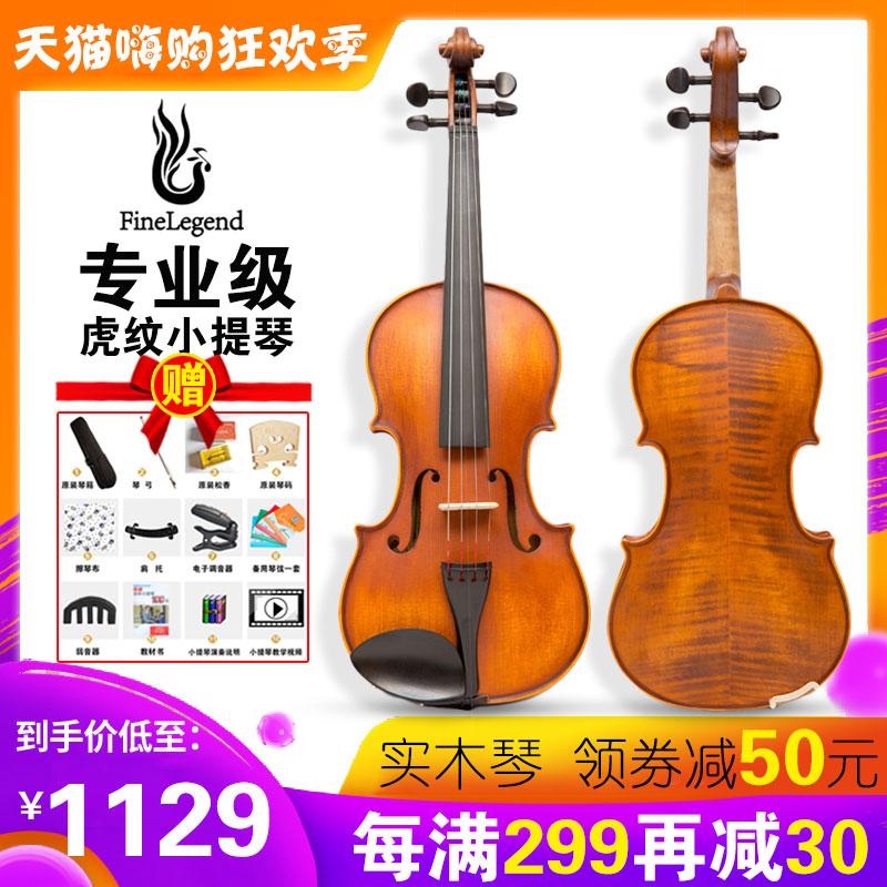凤灵专业级考级手工实木小提琴FLV2111儿童成人表演演奏独奏乐器