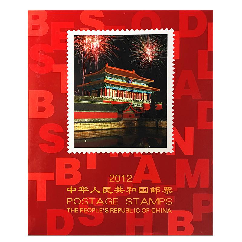 2012年邮票年册北方集邮册 龙年邮票全套 全年邮票小型张小全张