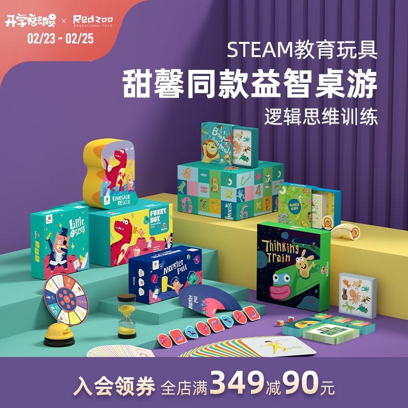火星猪桌游儿童益智逻辑思维训练玩具专注力亲子互动早教桌面游戏