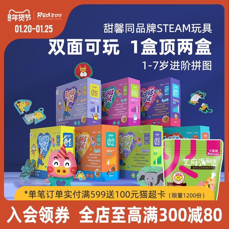 火星猪拼图儿童益智大块拼图宝宝幼儿男孩女孩早教玩具2-3-4-5岁