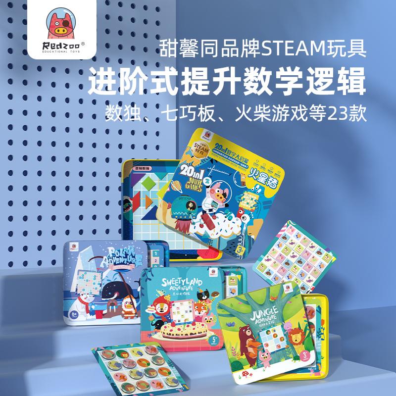 火星猪数独儿童入门棋盘游戏九宫格小学生益智逻辑思维训练玩具