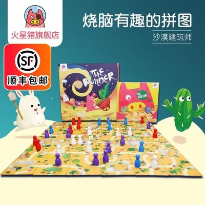 火星猪redzoo3岁儿童益智拼图烧脑亲子互动早教桌游纸质棋盘玩具