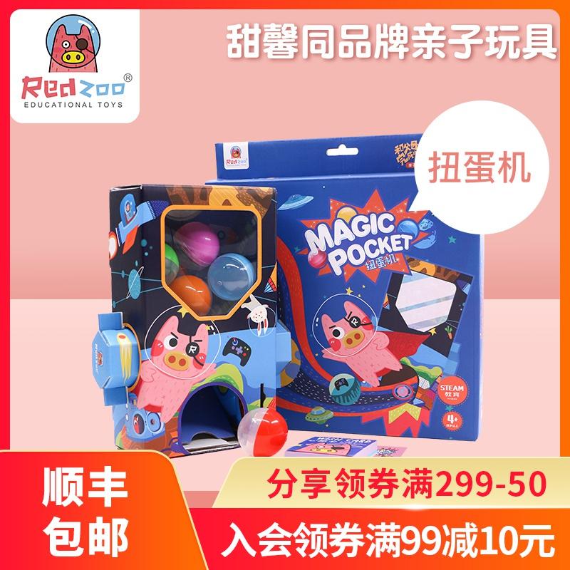 火星猪儿童迷你扭蛋机手工创意小型101件事亲子游戏糖果礼物玩具