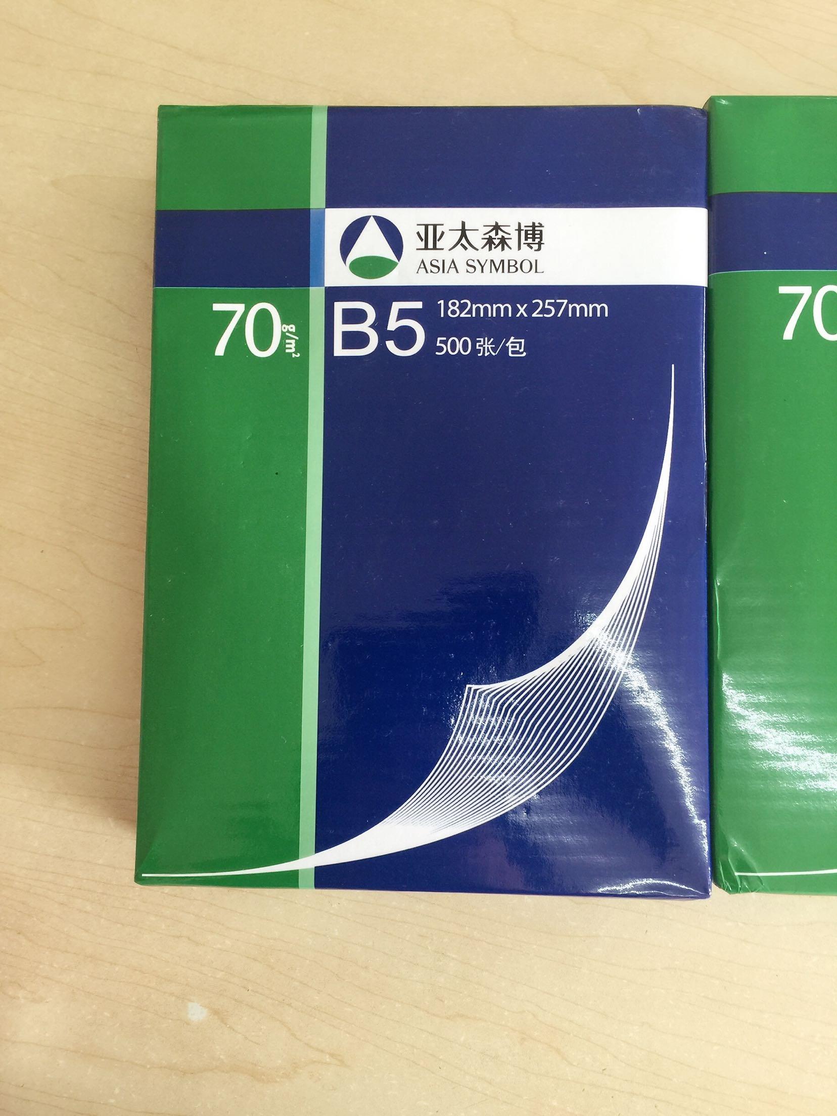 新品亚太森博 B5 8k 16k 打印复印纸 江浙沪皖包邮
