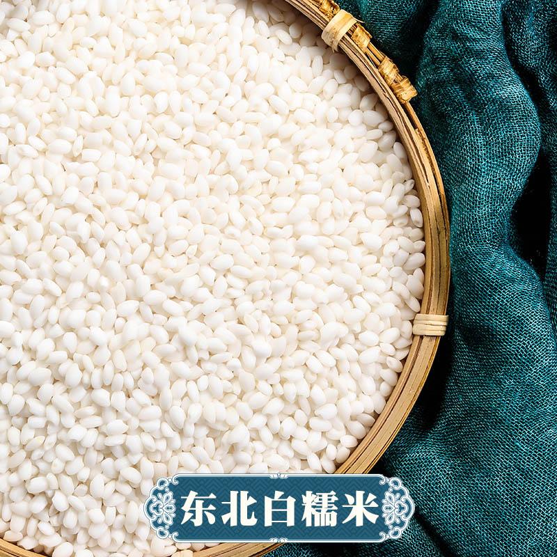 【2件包邮】李小北 东北圆糯米500g 农家白江米 包粽子专用新米