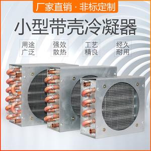 空调冰箱冰柜小型带壳铜管铝翅片冷凝器带风扇制冷设备水冷散热