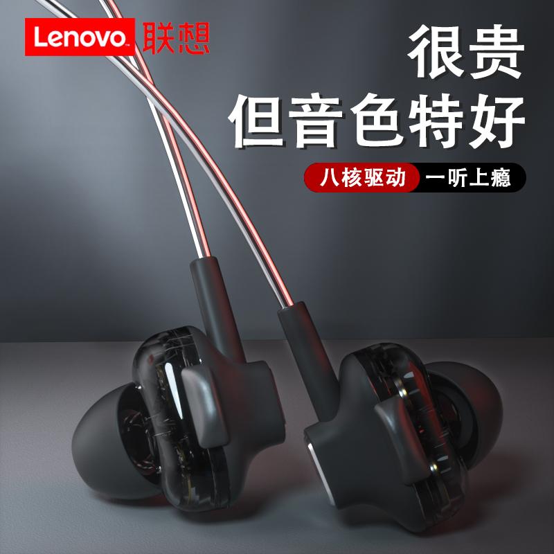 联想Lenovo八核双驱动有线耳机入耳式高音质typec接口适用华为vivo小米oppo安卓降噪手机电竞k歌音乐直播游戏