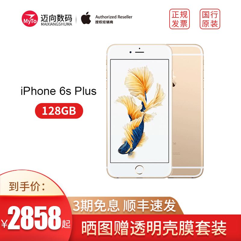 三期免息+赠壳膜套装 【现货 顺丰速发】Apple/苹果 iPhone 6s Plus 移动/联通/电信4G版 智能手机 国行正品
