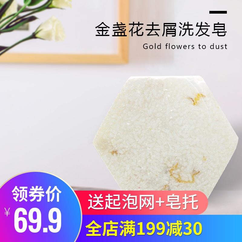 Kayteye/柯泰儿澳洲进口无硅油固体洗发水 金盏花去屑止痒洗发皂