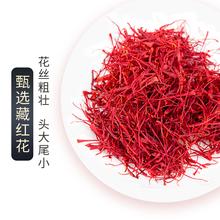 买一送一 苏弥山藏红花正品特级3g礼盒西藏红花非伊朗迪拜进口